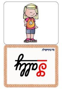 Les flashcards (Sally go round the sun)